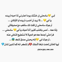 Arabic English Quotes, Arabic Love Quotes, Images Emoji, Applis Photo, Quotations, I Love You, Music Videos, Life Quotes, Poetry