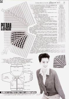 "Photo from album ""Дуплет on Yandex. Cardigan Au Crochet, Crochet Jacket, Crochet Cardigan, Crochet Chart, Crochet Motif, Crochet Stitches, Crochet Patterns, Crochet Top, Shrugs And Boleros"