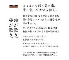 DSなみ風 | 和文・デザイン書体のダウンロード販売|フォントファクトリー http://www.fontfactory.jp/font/detail/ds_namikaze/