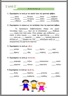 Special Education Math, Learn Greek, Greek Language, 1000 Life Hacks, Grammar Worksheets, Home Schooling, School Hacks, English Grammar, Elementary Schools