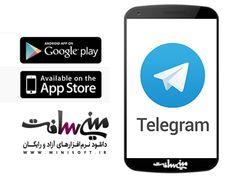 دانلود تلگرام 4.4 برای اندروید و iOS که  از امکانات جدید آن میتوان به قابلیت مکاننمای زنده ، مدیا پلیر و پشتیبالنی از زبانهای بیشتر اشاره کرد