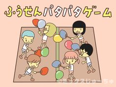 This is a game to use fans and put balloons to the space of your competitor.Japanese page : Fan the Balloon GameHow to p Balloon Games, The Balloon, Halloween Games, Halloween Party, Games For Kids, Activities For Kids, Relay Games, Next Children, Japanese Games