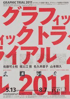 印刷表現の可能性を探る恒例トライアル企画、今年は祖父江慎、佐藤可士和ら参加