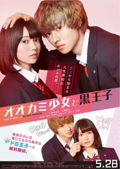 Ookami Shoujo to Kuro Ouji / Wolf Girl and Black Prince (Movie; 2016)