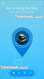 هدية جوجل للمسلمين إعرف إتجاه القبلة مع Google Face Movie Posters Poster