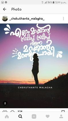 106 Best verukal images in 2019 | Malayalam quotes, Ducks