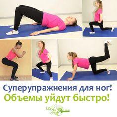 Суперупражнения для ног! Очень быстро уходят объемы 1. Ложимся на спину, ноги согнуты в коленах. Руки лежат вдоль тела. Поднимаем таз и спину до тех пор, пока не будем касаться пола только головой, плечами, локтями и ступнями. Потихоньку опускаемся на пол, постепенно опускаем спину: начиная от шеи и до пояса. Уникальное упражнение, укрепляет превосходно и ягодицы, и все части бедер. 20 раз 2. Встать прямо, поставив ноги на ширину плеч. Держать спину прямой, а плечи — опущенными. Сделать вдох…