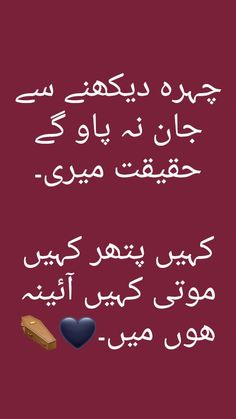 funny quotes in urdu ~ funny quotes . funny quotes laughing so hard . funny quotes about life . funny quotes in hindi . funny quotes for women . funny quotes to live by . funny quotes in urdu Urdu Funny Poetry, Poetry Quotes In Urdu, Best Urdu Poetry Images, Love Poetry Urdu, Islamic Quotes, Funny Quotes In Urdu, Shyari Quotes, Life Quotes, Photo Quotes