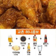 핵꿀맛 소스 레시피들 모음 : 네이버 블로그 Food Design, Cooking Dishes, Cooking Recipes, K Food, Cafe Food, Light Recipes, Korean Food, I Love Food, Food Hacks