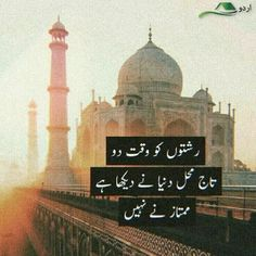 Here we offer the beautiful design images collection of best Urdu Poetry images SMS And Urdu Quotes images SMS which can fit in every aspect of life. Urdu Quotes, Best Quotes In Urdu, Poetry Quotes In Urdu, Sufi Quotes, Love Poetry Urdu, Quotes Images, Qoutes, Wisdom Quotes, Quotations
