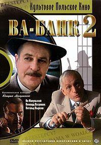 http://video.yandex.ru/users/pp19569/view/108/#  «Ва-банк 2, или Ответный удар» (польск. Vabank II czyli riposta, 1984)— криминальная комедия Юлиуша Махульского, сиквел его дебютного фильма Ва-банк.