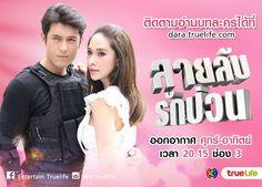 Thai Drama, Tv Series, Entertaining, Celebrities, Movie Posters, Movies, Asian, Stars, Random