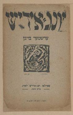 Yung-Idish - issue 1 (avant-garde Yiddish literary and artistic journal)  Lodz, 1919  Stanford Digital Repository