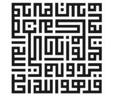 """Sorah Ikhlaas Kufic - Wall Art 48434 ♔♛✤ɂтۃ؍ӑÑБՑ֘˜ǘȘɘИҘԘܘ࠘ŘƘǘʘИјؙYÙř ș̙͙ΙϙЙљҙәٙۙęΚZʚ˚͚̚ΚϚКњҚӚԚ՛ݛޛߛʛݝНѝҝӞ۟ϟПҟӟ٠ąतभमािૐღṨ'†•⁂ℂℌℓ℗℘ℛℝ℮ℰ∂⊱⒯⒴Ⓒⓐ╮◉◐◬◭☀☂☄☝☠☢☣☥☨☪☮☯☸☹☻☼☾♁♔♗♛♡♤♥♪♱♻⚖⚜⚝⚣⚤⚬⚸⚾⛄⛪⛵⛽✤✨✿❤❥❦➨⥾⦿ﭼﮧﮪﰠﰡﰳﰴﱇﱎﱑﱒﱔﱞﱷﱸﲂﲴﳀﳐﶊﶺﷲﷳﷴﷵﷺﷻ﷼﷽️ﻄﻈߏߒ  !""""#$%&()*+,-./3467:<=>?@[]^_~"""