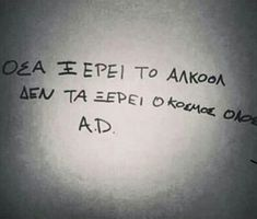 Greek Quotes, Tattoo Quotes, Thoughts, Sayings, Lyrics, Inspiration Tattoos, Quotations, Quote Tattoos, Idioms