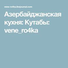 Азербайджанская кухня: Кутабы: vene_ro4ka