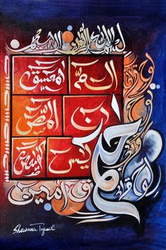 Loh e Qurani Meaning, Benefits, Blessings and Wallpapers Bismillah Calligraphy, Islamic Art Calligraphy, Caligraphy, Quran Wallpaper, Islamic Wallpaper, Thy Art Is Murder, Moroccan Art, Islamic Paintings, Islamic Wall Art