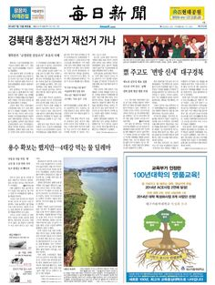 2014년 7월 15일 화요일 매일신문 1면