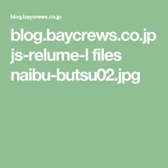 blog.baycrews.co.jp js-relume-l files naibu-butsu02.jpg