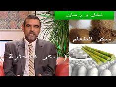 فوائد و اضرار سكر الطعام ( سكر التحلية ) د محمد الفايد - YouTube