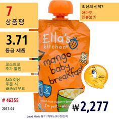 Ellas Kitchen #어린이건강