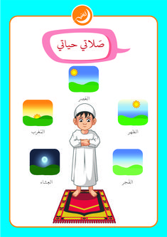 Home - Lugati Toddler Learning Activities, Kids Learning, Teaching Kids Respect, Teaching Kids Manners, Arabic Alphabet For Kids, Learning English For Kids, Islam For Kids, Arabic Lessons, Magazines For Kids