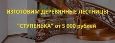 Деревянные лестницы, мебель и двери под заказ