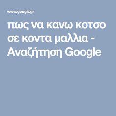πως να κανω κοτσο σε κοντα μαλλια - Αναζήτηση Google