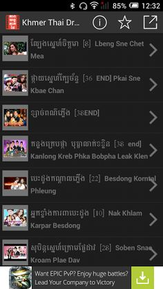 <b>Khmer Thai Drama</b> is free application that allow you to watch Thai Drama in Khmer Language. We has collected new and old Thai drama. We were prepared to entertain and comfort for those who prefer to watch movies online. We will update the new movie every week.<p><b>Feature:</b><br>✔ Collection Thai drama speak khmer<br>✔ Update every day for Thai series speak khmer<br>✔ Full screen playing <br>✔ Open one time can watch all videos<br>✔ Fast and easy streaming…