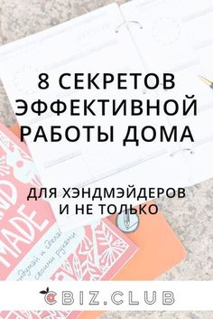 8 секретов эффективной работы дома - для мастера handmade и не только | CBIZ.CLUB Pinterest Instagram, Handmade Market, Marketing, Bookbinding, Mason Jar Gifts, Self Development, Self Improvement, New Work, Business Tips