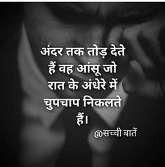 sed shayri in Hindi - Stetus shayri Life Truth Quotes, Good Thoughts Quotes, Hurt Quotes, Life Lesson Quotes, Good Life Quotes, Words Quotes, Love Quotes, Qoutes, Story Quotes