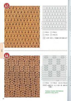 Тунисское вязание:
