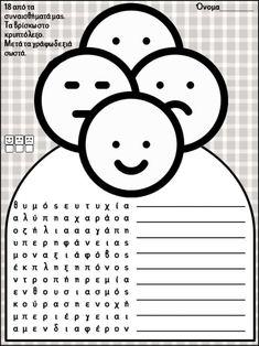 Greek Language, Self Esteem, Activities For Kids, Babies, Words, Character, Babys, Self Confidence, Confidence