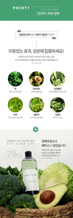 Web Design, Page Design, Print Design, Web Layout, Layout Design, Cosmetic Web, Korea Design, Food Therapy, Presentation Layout