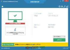 Zemana AntiMalware Free 2.20.2.112  Zemana AntiMalware Free--起動時の画面--オールフリーソフト