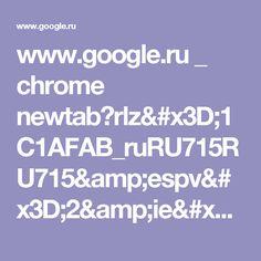 www.google.ru _ chrome newtab?rlz=1C1AFAB_ruRU715RU715&espv=2&ie=UTF-8