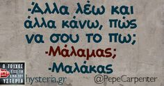 Greek Memes, Funny Greek Quotes, Sarcastic Quotes, Funny Quotes, Have A Laugh, Puns, Jokes, Lol, Humor