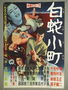 Black Pin Up, Disney Crossovers, Japanese Film, Comic Books, Comics, Movie Posters, Dramas, Samurai, Event Posters