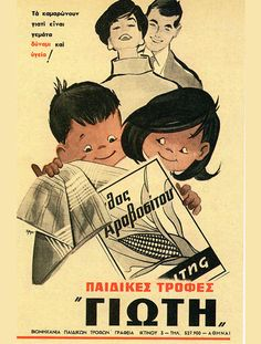 Old greek ad Vintage Magazines, Vintage Postcards, Vintage Ads, Vintage Images, Old Posters, Illustrations And Posters, Vintage Advertising Posters, Old Advertisements, Old Commercials