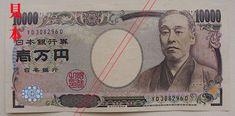 壱万円札がかっこいい :: デイリーポータルZ Japanese Yen