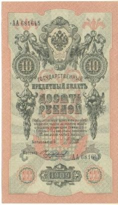 Santas Tools and Toys Workshop: Miscellaneous: Russia 1909 10 Rubles, Pick 11c