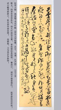 07 Chinese Calligraphy, Caligraphy, Illuminated Manuscript, Digital Art, Symbols, Japanese, Creative, Japanese Language, Glyphs