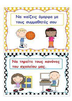 ...Το Νηπιαγωγείο μ' αρέσει πιο πολύ.: Ας ξεκινήσουμε με κανόνες... September Crafts, Beginning Of School, Social Skills, Classroom Organization, Grade 1, Diy And Crafts, Kindergarten, Family Guy, Teacher