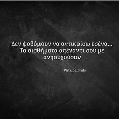 Greek Quotes, Lyrics, Poetry, Sofa, Photography, Couch, Photograph, Settee, Photo Shoot