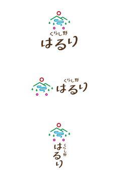 くらし野はるり Logo Sign, Typography Logo, Logo Branding, Lettering, Baking Logo Design, D Mark, Japan Logo, Love Logo, Japanese Graphic Design