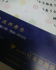 神奈川其々の流派がそろう日本舞踊の舞台にご招待いただきました地方さんの演奏も躍りも見所ばかりの舞台となりそうですとても楽しみ