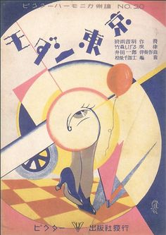 """Modern Tokyo"" sheet music cover, 1929."