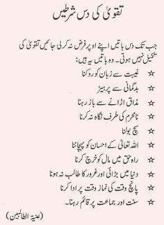 Allah k ahsan ko phenchana Islamic Love Quotes, Islamic Inspirational Quotes, Muslim Quotes, Islamic Knowledge In Urdu, Islamic Teachings, Islamic Phrases, Islamic Messages, Islamic Status, Apj Quotes