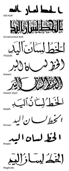 Some of the major styles of Arabic script, as fonts. I studied all these in Calligraphy classes which were part of our curriculum.