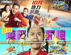 Chinese Running Man is funny.